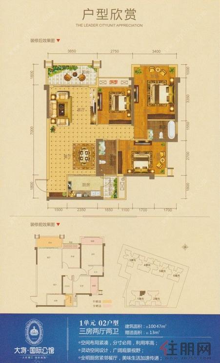 大将・国际公馆02三房两厅两卫3室2厅2卫100.47�O