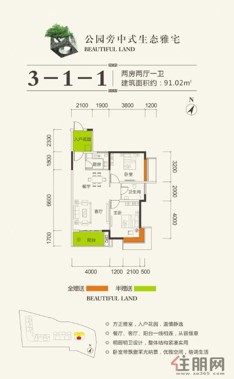 优山美地3-1-1户型2室2厅1卫91.02―91.02�O