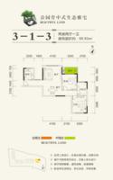 优山美地3-1-3户型2室2厅1卫90.93�O