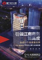 振宁星光广场广告欣赏|海报图