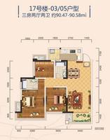云星・钱隆首府17号楼03/05户型3室2厅2卫90.47�O