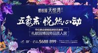 南宁碧桂园・天悦湾广告欣赏|广告宣传图