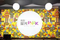 南剧・星光PARK实景图|营销中心实景图