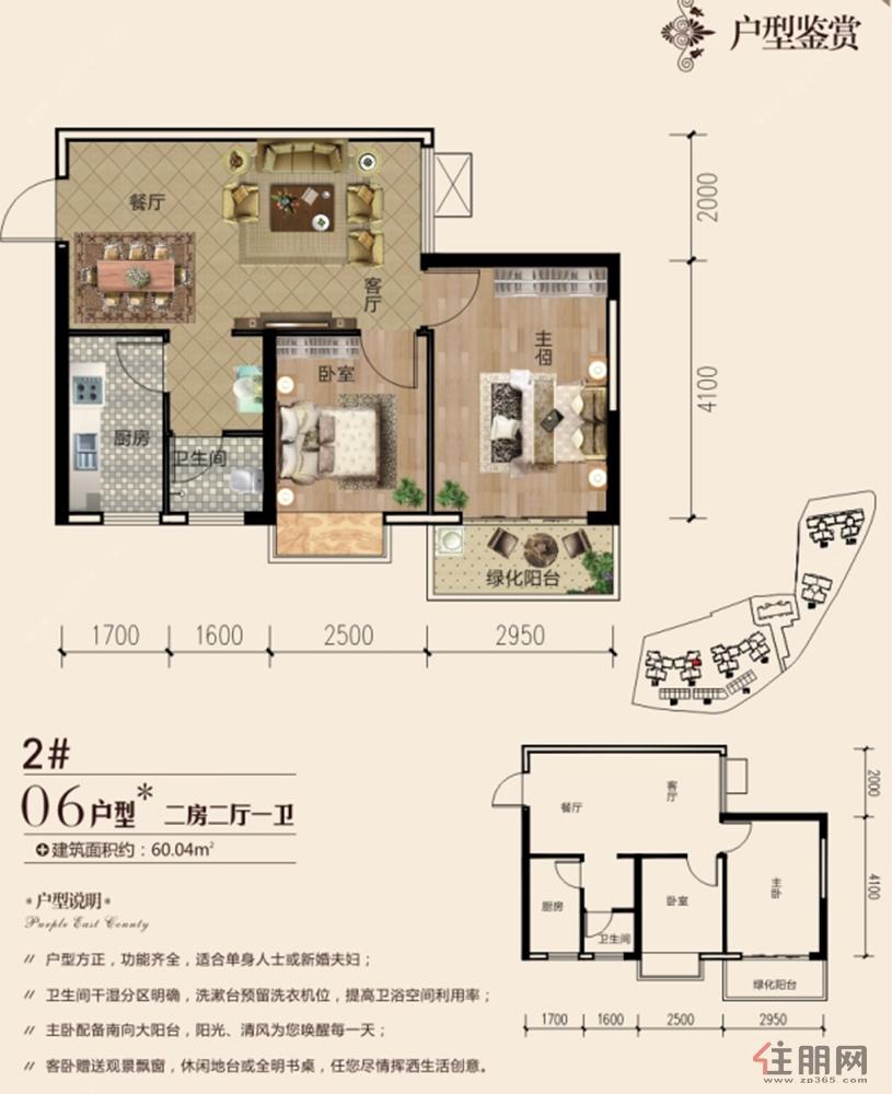 亿鼎温岭华府2号楼06户型2室2厅2卫60.04�O