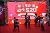 华南城・江南华府活动图片|520相亲现场