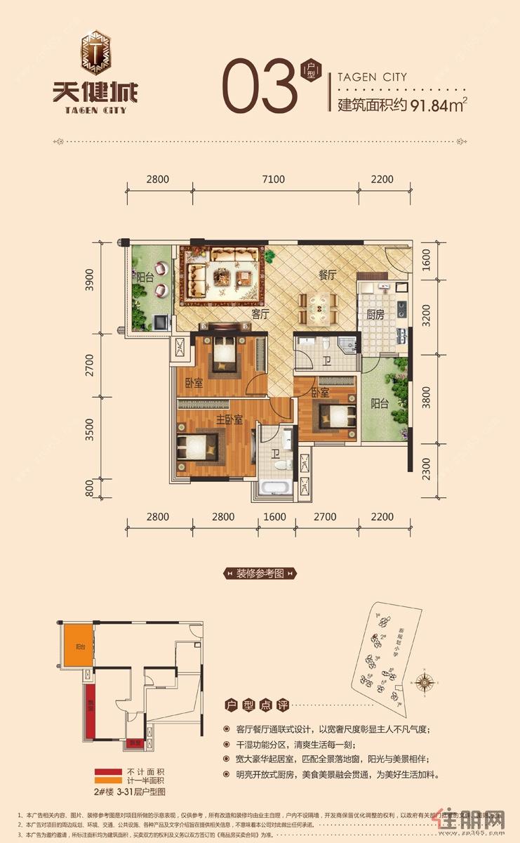 天健城91.84�O(建面)户型3室2厅2卫91.84�O