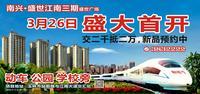 南兴盛世江南乾隆苑广告欣赏|南兴・盛世广场3月26日盛大首开!