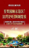 碧桂园・城央府广告欣赏|园林开放