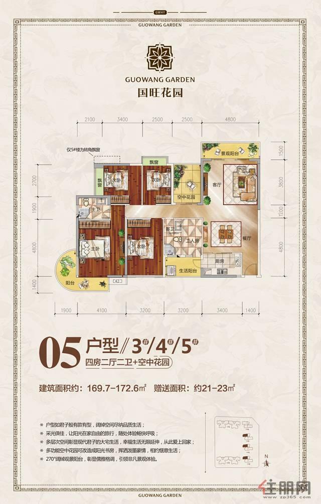 国旺花园3#4#5#楼05户型4室2厅2卫169.70―172.6�O