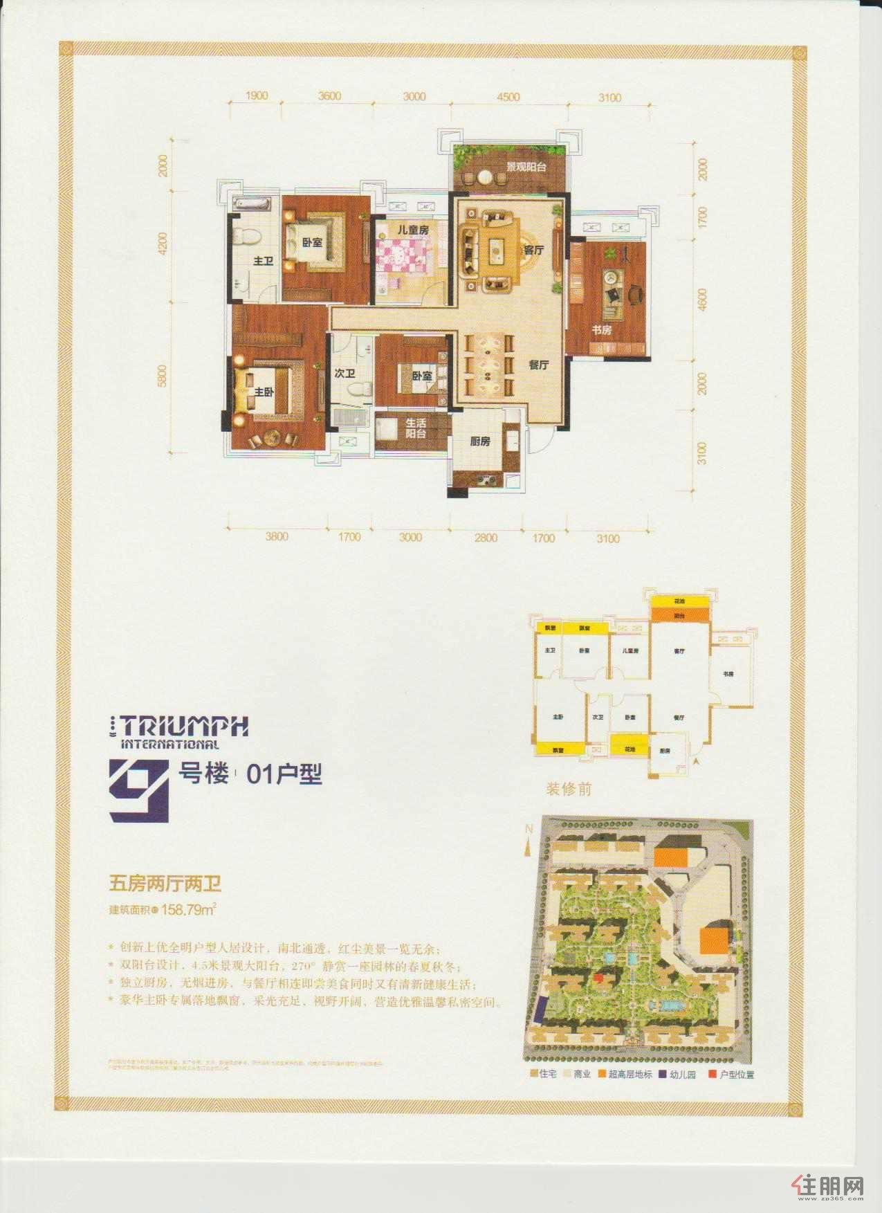 凯旋国际9#楼01户型5室2厅2卫158.79�O