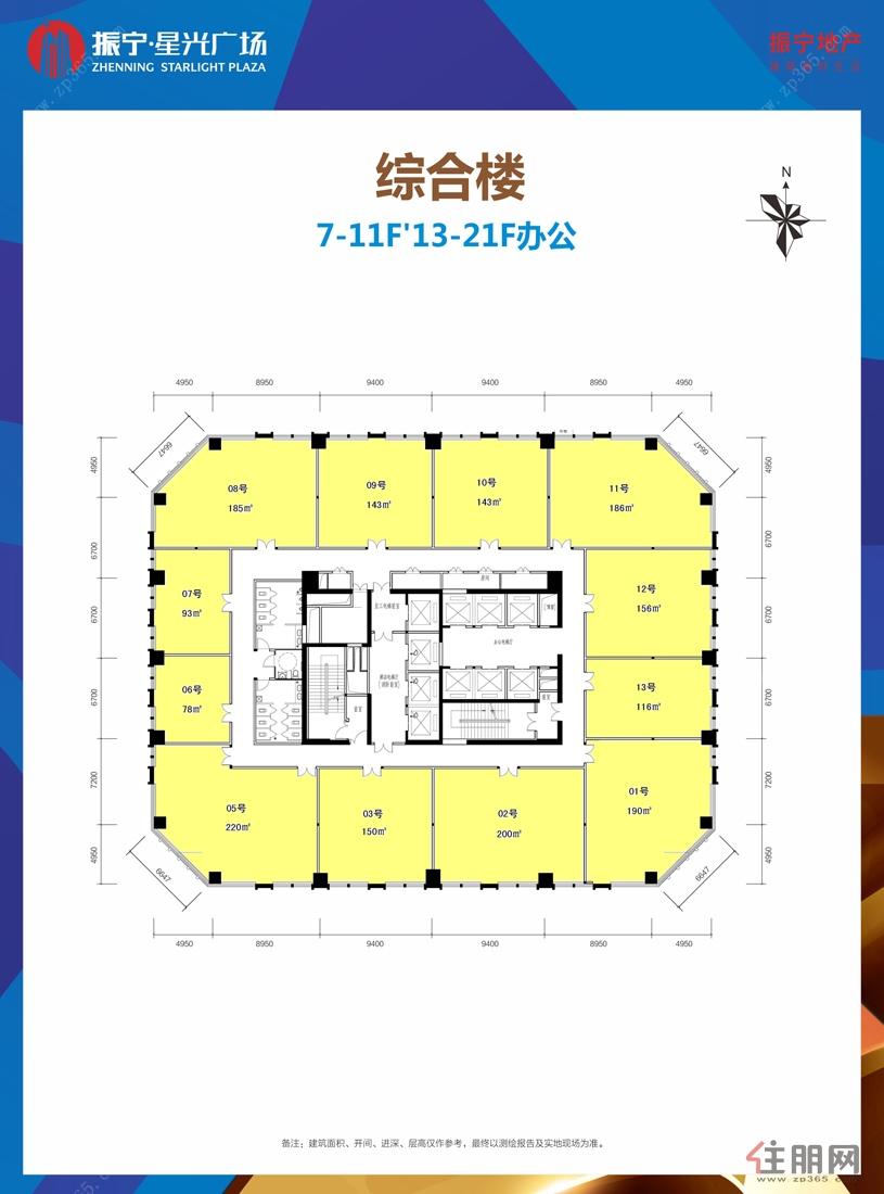 综合楼7-11F/13-21F平面图