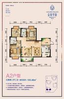 城投金花华庭4号楼A2户型3室2厅2卫105.48�O