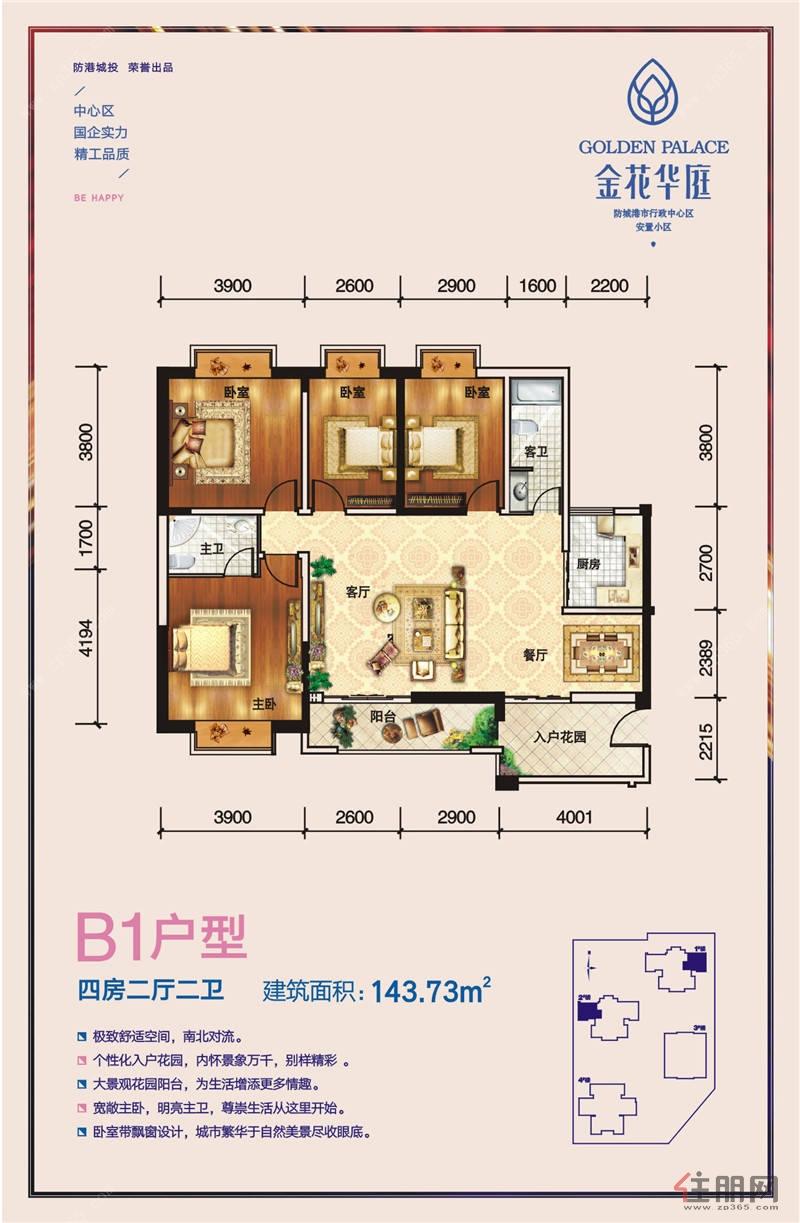 城投金花华庭1、3号楼B1户型4室2厅2卫143.73―143.73�O