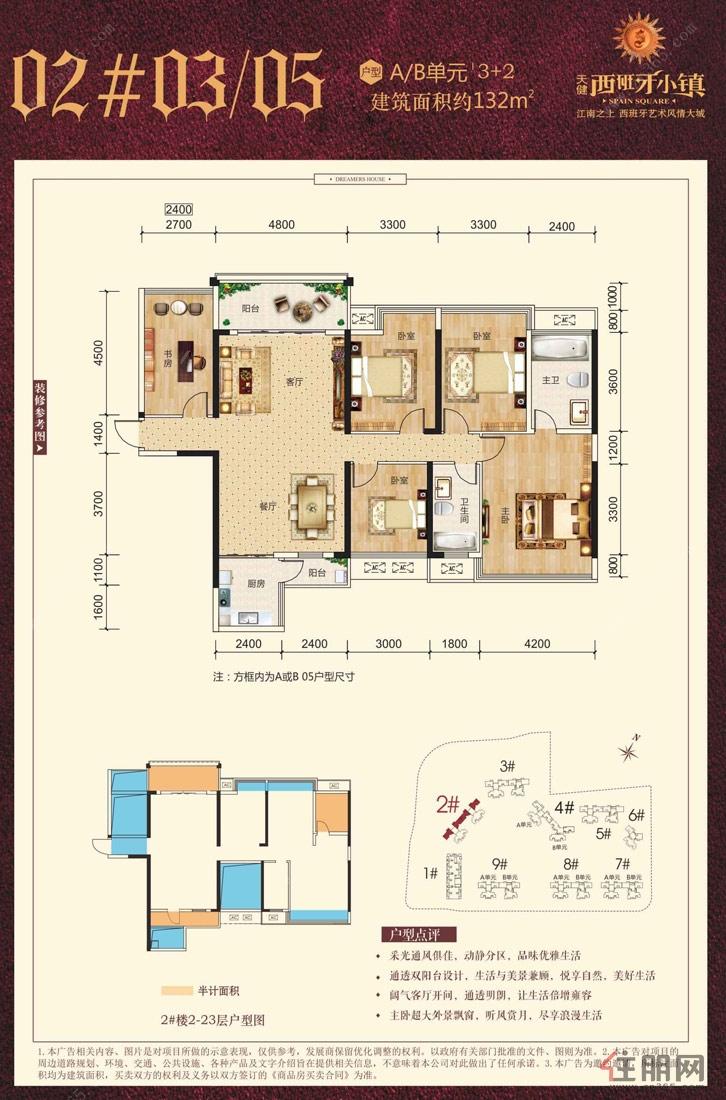 天健西班牙小镇2#楼03/05户型5室2厅2卫132.00�O