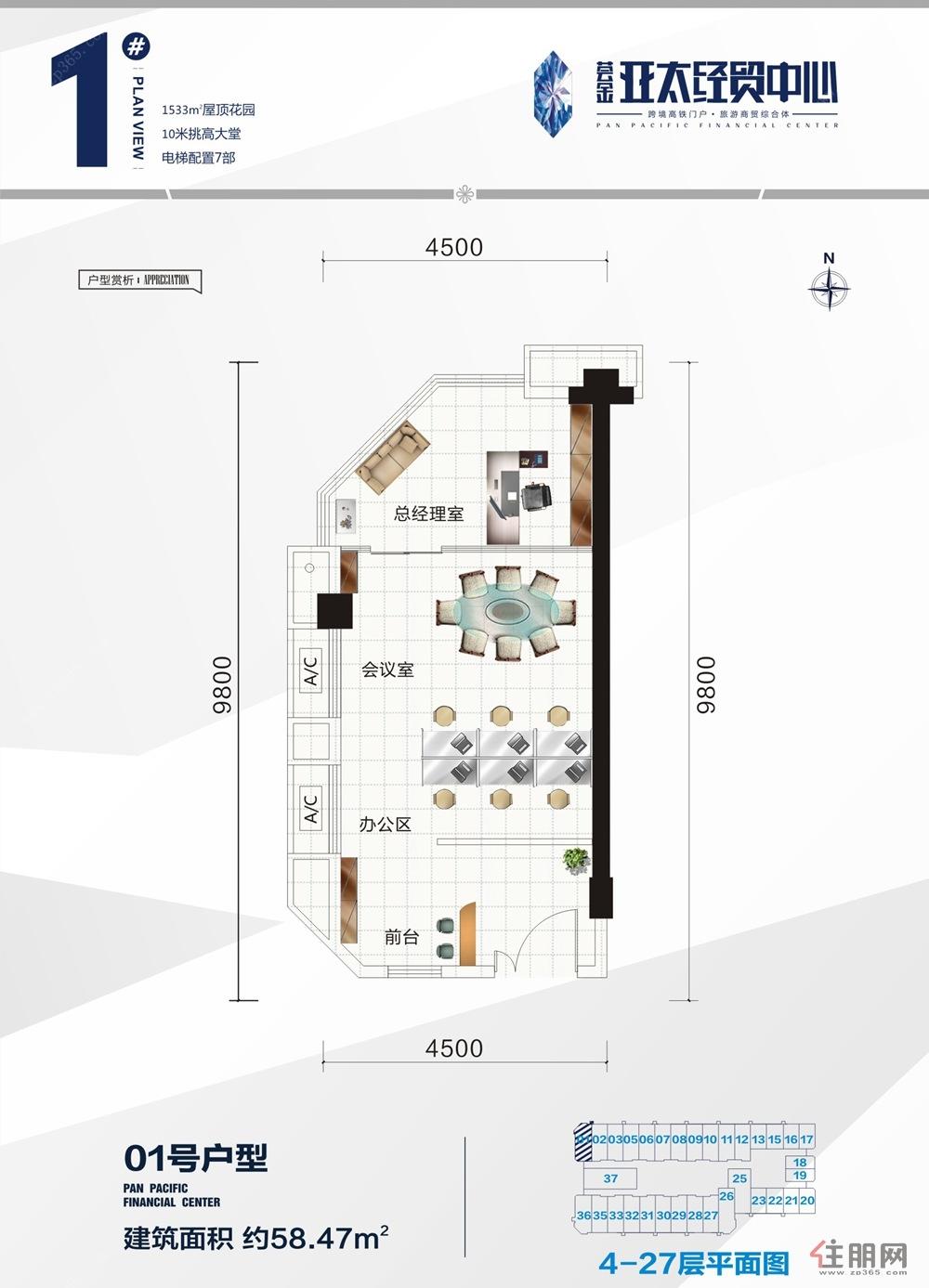 荟金亚太经贸中心01号户型1室2厅0卫58.47�O