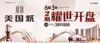 华商国际・美国城广告欣赏|美国城二期6月3日盛大开盘