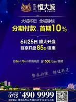 贵港恒大城广告欣赏|6月25日 盛大开盘!