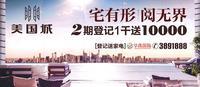 华商国际・美国城广告欣赏|美国城2期登记1千送10000
