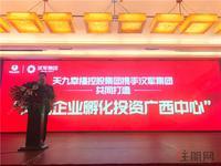 汉军・五象一号活动图片|汉军集团董事长莫汉军致辞