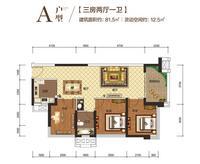 阳光城・丽景湾A户型3室2厅1卫81.50�O