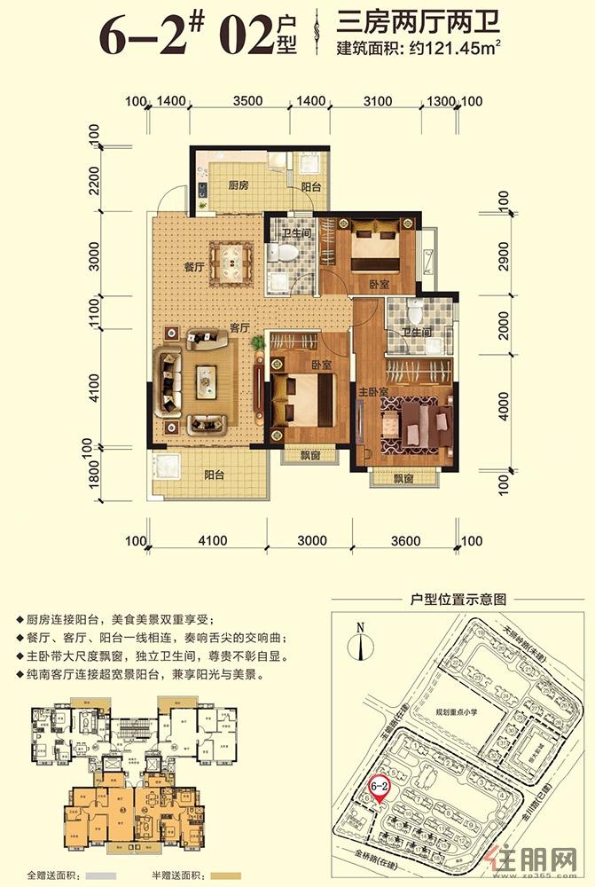 南宁恒大华府6-2#楼02户型3室2厅2卫121.45�O