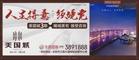 华商国际・美国城广告欣赏|美国城3期 瞰城美宅全城咨询中