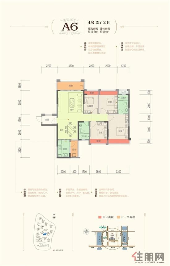 云星・钱隆世家12#楼A61173室2厅2卫117.00―117�O