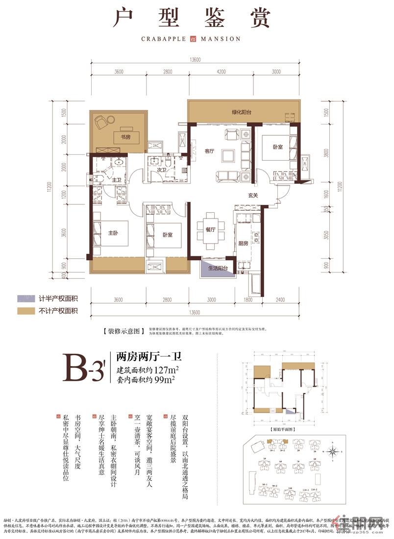 融创・九棠府B-3
