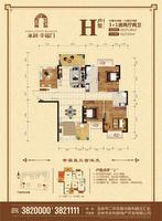 永利・幸福广场二期H户型125.06�O3室2厅2卫125.06�O