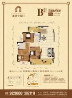 永利・幸福广场二期B户型122.50�O3室2厅2卫122.50�O