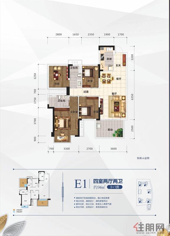 招商・榕园E1户型图4室2厅2卫96.00�O