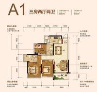 阳光城・半山湾A1户型3室2厅2卫88.00�O
