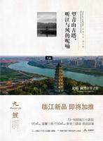 光明・澜湾九里广告欣赏|二期广告欣赏图