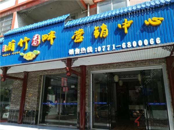 兰竹春畔营销中心(2017.09)