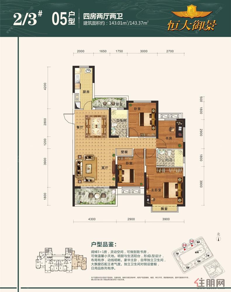 南宁恒大御景2/3号楼05户型4室2厅2卫143.01―143.37�O