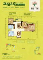 荣和・千千树18#楼75.20�O户型3室2厅1卫75.20�O