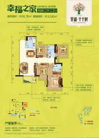 荣和・千千树18#楼91.78�O户型4室2厅2卫91.78�O