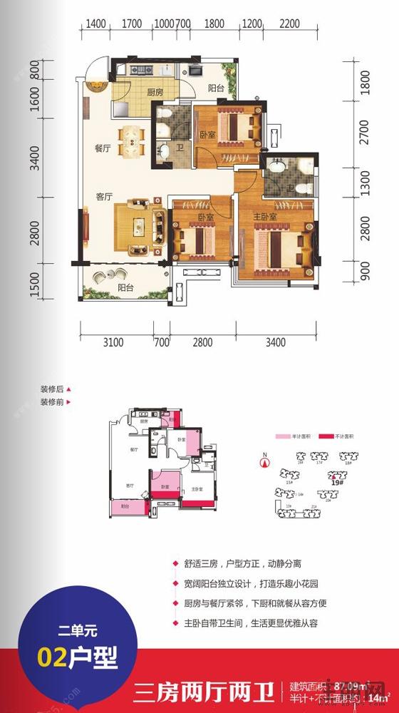 大唐世家19号楼2单元02户型3室2厅2卫87.09�O