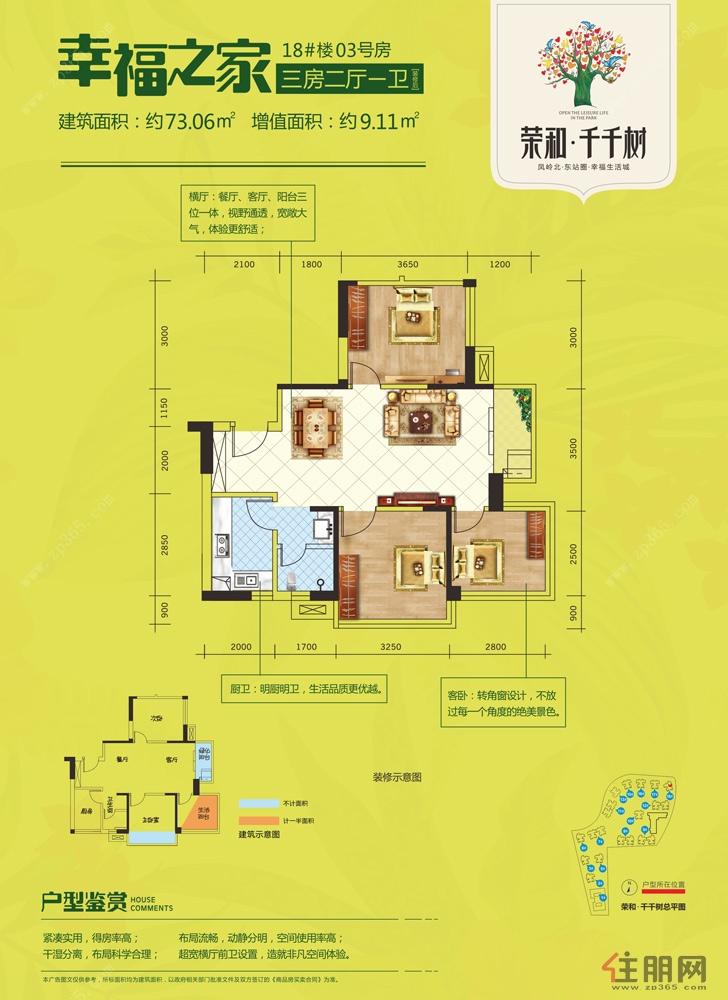 荣和・千千树18#楼73.06�O户型3室2厅1卫73.06�O