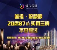 领东国际广告欣赏|87�O实用三房广告欣赏