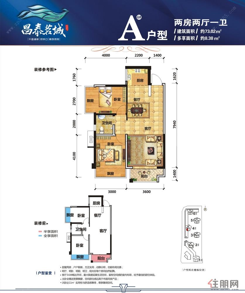 昌泰茗城4#楼A户型2室2厅1卫73.02�O