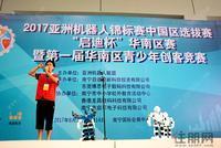 南宁启迪东盟科技城活动图片|裁判代表宣誓