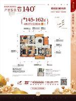 碧桂园・城央府洋房YJ1404室2厅2卫145.00�O