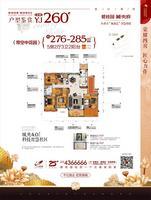 碧桂园・城央府洋房YJ2605室2厅3卫276.00�O