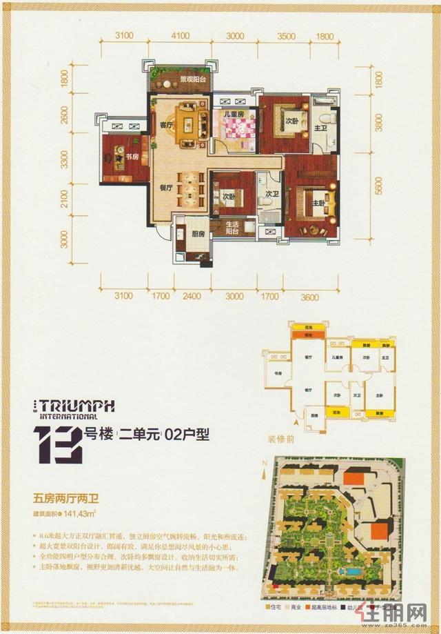 凯旋国际13#楼2单元02户型5室2厅2卫141.43�O