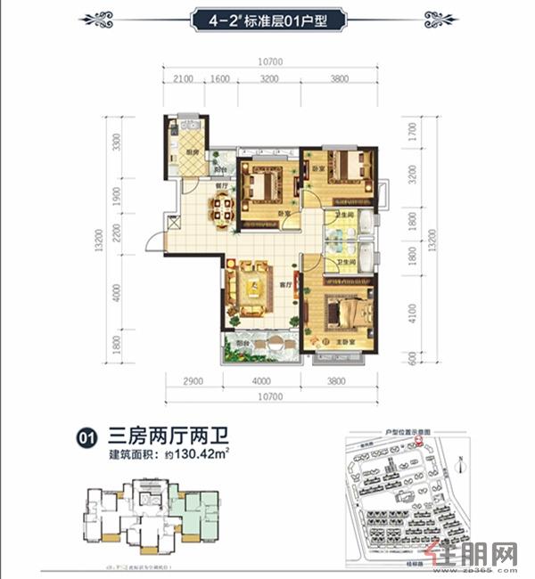 恒大华府4-2#01户型3室2厅2卫130.42―130.42�O