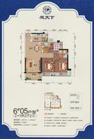 观天下6#楼05户型3室2厅2卫97.00�O