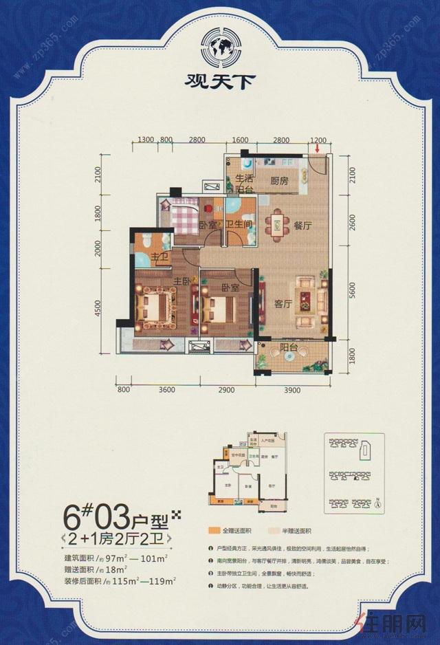观天下6#楼03户型3室2厅2卫97.00―101�O