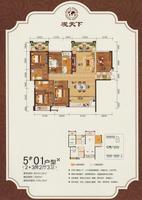 观天下5#楼01户型5室2厅3卫143.26�O