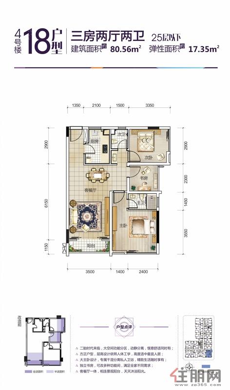 祖龙ACMALL18户型3室2厅2卫80.56�O